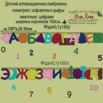 Детские аппликационный ламбрекен, цена за 3метра, в г.Одесса
