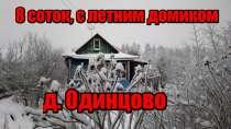 Деревянный домик, на 8 сотках, в д. Одинцово, в Смоленске