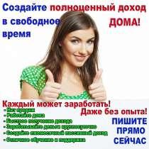 Работа на ПК. Частичная занятость, в Челябинске