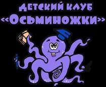 Курс подготовки к школе, в Омске