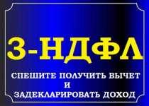 Вычеты 3-НДФЛ, в Белгороде