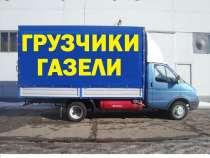 Грузчики транспорт, УБОРКА СНЕГА, вывоз мусора, в Рязани