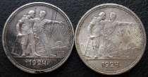 2 рубля 1924г. (П. Л), в г.Киев