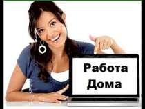 Консультант в компанию Орифлейм, в Новосибирске