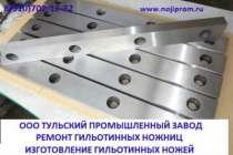 Ножи гильотинные. Ножи дисковые., в Великом Новгороде
