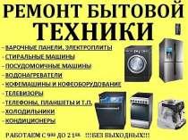 Ремонт и установка бытовой техники, в г.Усть-Каменогорск