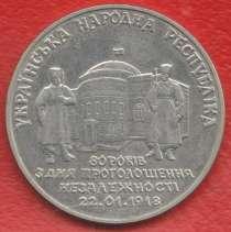 Украина 2 гривны 1998 г. 80 лет независимости, в Орле