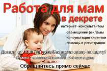 Успешная мама. Подработка в декрете, в Краснодаре