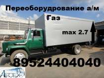 Удлинить Газон Газ 3309 Газ 3307 Удлинение Маз 4371 зубренок, в Владимире