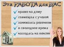 Продавец-консультант, в г.Атырау