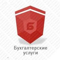 Бухгалтерские услуги в Алматы, в г.Алматы