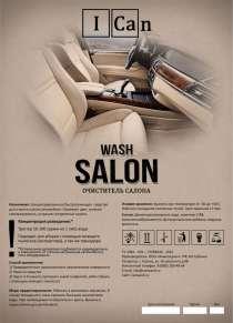 I CAN SALON - универсальная химчистка салона, в Санкт-Петербурге