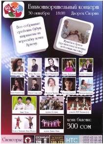 Благотворительный концерт, в г.Бишкек