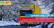 """Акция транспортной компании """"Сказочная зима"""", в Сочи"""