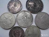 1руб юбилейный и монеты, в г.Красноармейск