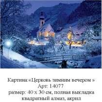 Алмазная картина- Пейзажи, в Москве