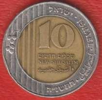 Израиль 10 новых шекелей 1998 г., в Орле