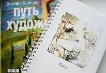 12-недельный курс «Путь художника», в Екатеринбурге