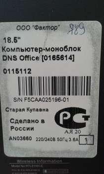 Компьютер, моноблок, в Ростове-на-Дону