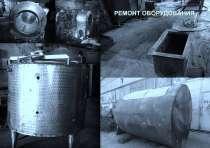 Ремонт оборудования пищевой промышленности, в Новосибирске