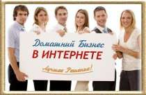 Директор интернет магазина, в Благовещенске
