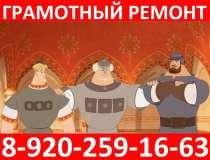 Грамотный ремонт квартиры под ключ Нижний Новгород, в Нижнем Новгороде