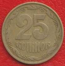 Украина 25 копеек 1994 г., в Орле