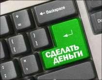 Работа удаленно, в Белгороде