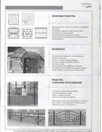 Металлоконструкции изготовим, установим. Решетки, заборы, в Санкт-Петербурге