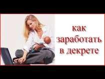 Работа для мамочек в декрете, в г.Жезказган