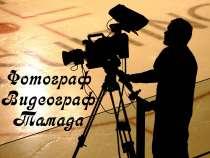 Видеограф / видеосъёмка свадьбы, юбилея, утренника - Обнинск, в Обнинске