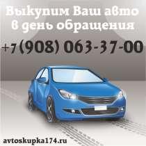 Срочный выкуп авто в России, в Челябинске