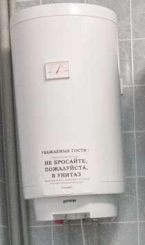 Водонагреватель Аристон 80 литров, в Нижнем Новгороде