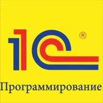 Опытный программист 1с, все виды работ, гарантия качества, в Москве