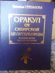 Продам книги Натальи Степановой, в Ангарске