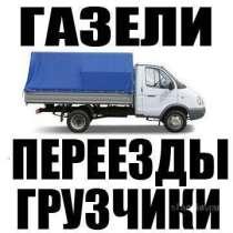 Услуги опытных грузчиков Газели, в Набережных Челнах
