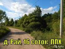 Зем. участок 16 соток, комуник., по границе, в д. Рай, в Смоленске