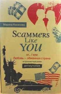 Книга - остросюжетный роман, антиутопия XXI века, в г.Минск