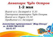 Аквапарк на майские праздники, в Белгороде