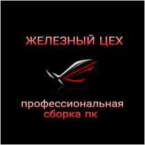 """Новый Игровой пк """"Fire"""", на новом GTX1070 """"Pascal"""", в Екатеринбурге"""
