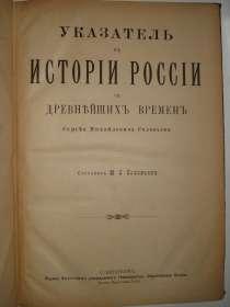 Соловьёв М. С. Указатель к Истории России 1896, в г.Октябрьский