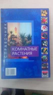 """Книга справочник """"Комнатные растения"""", в г.Выборг"""