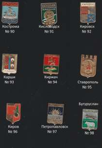 Советские значки : ГОРОДА (090-178), в Москве
