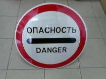 """Дорожный знак """"опасность"""", в Миассе"""