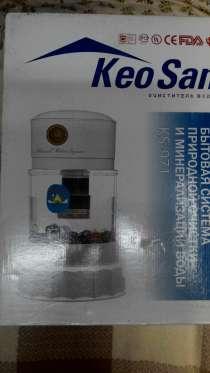 Продается фильтр для воды Кеосан KS-971, в Москве