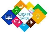 Создаю функциональные сайты. Недорого, в г.Севастополь