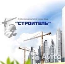 Удостоверение: строительные специальности, в Красноярске