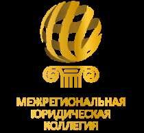 ЮРИДИЧЕСКАЯ КОНСУЛЬТАЦИЯ МЕТРО АВТОЗАВОДСКАЯ, в Москве