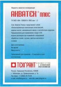 Акватек, Техмол, в Нижнем Новгороде