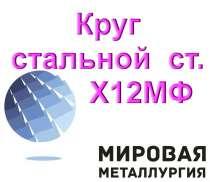 Круг стальной Х12МФ инструментальный, в Новокузнецке